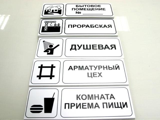 Информационные таблички с черными буквами на белом фоне