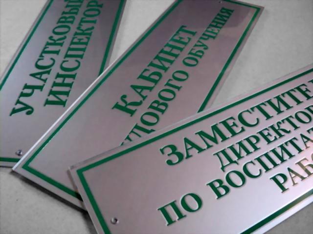 Информационные таблички на кабинет с зелеными буквами на сером фоне