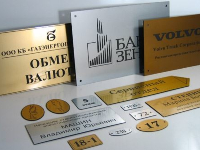Информационные таблички золотистые и серебистые