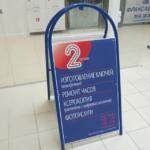 Рекламный штендер синий в форме арки