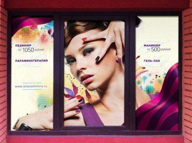 реклама салона красоты симферополь