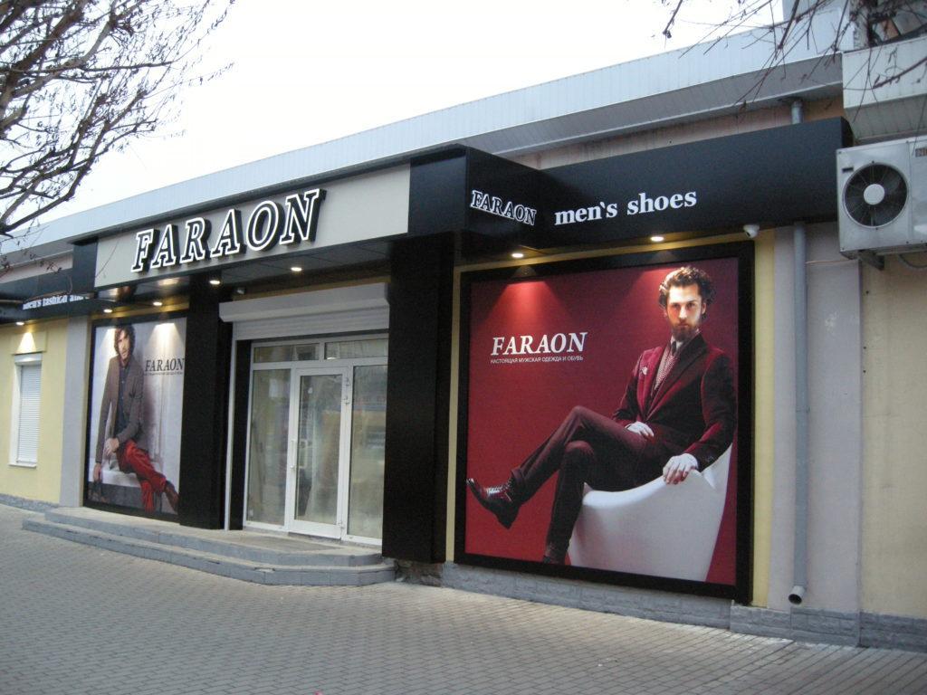 реклама магазина одежды симферополь