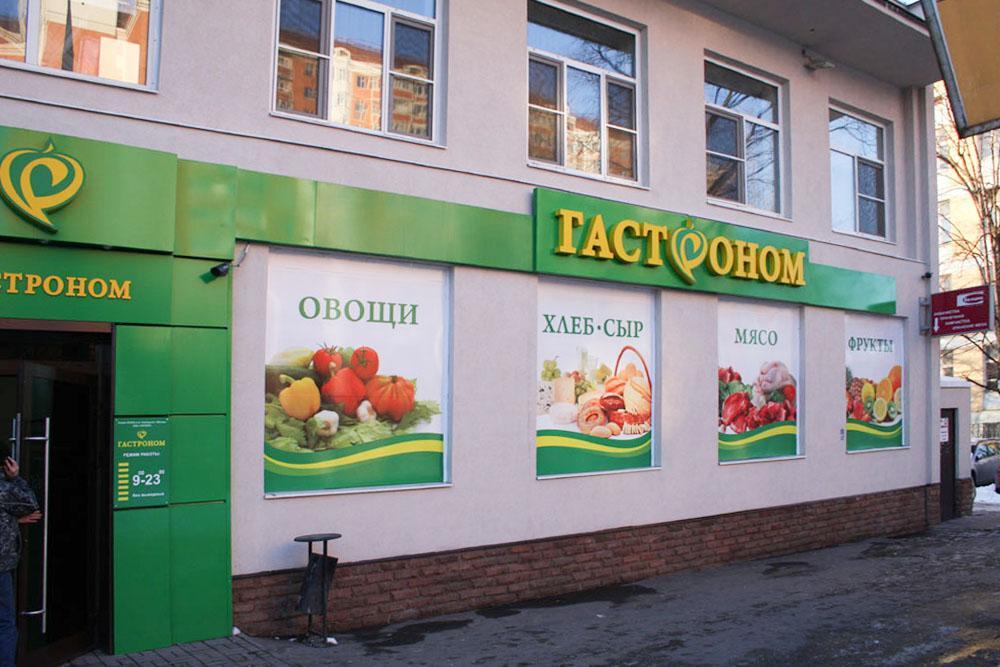 реклама продуктового магазина крым