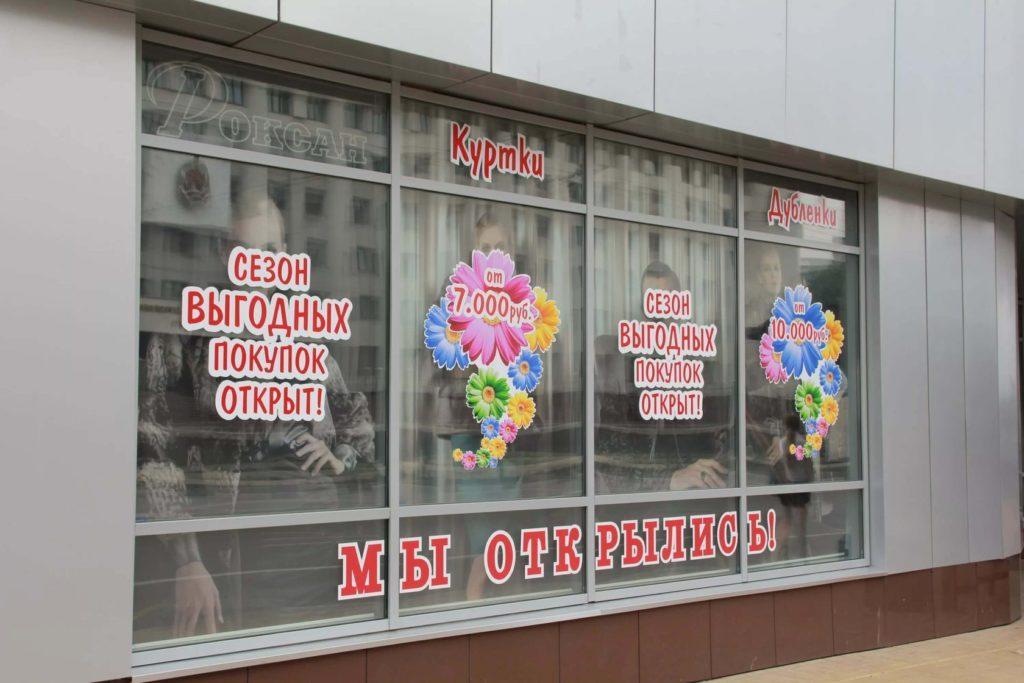 реклама на витрине магазина симферополь