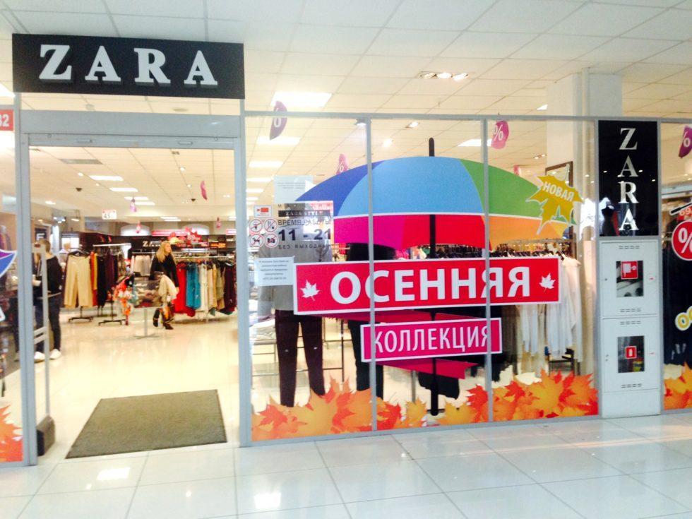 Оформление открытия магазина