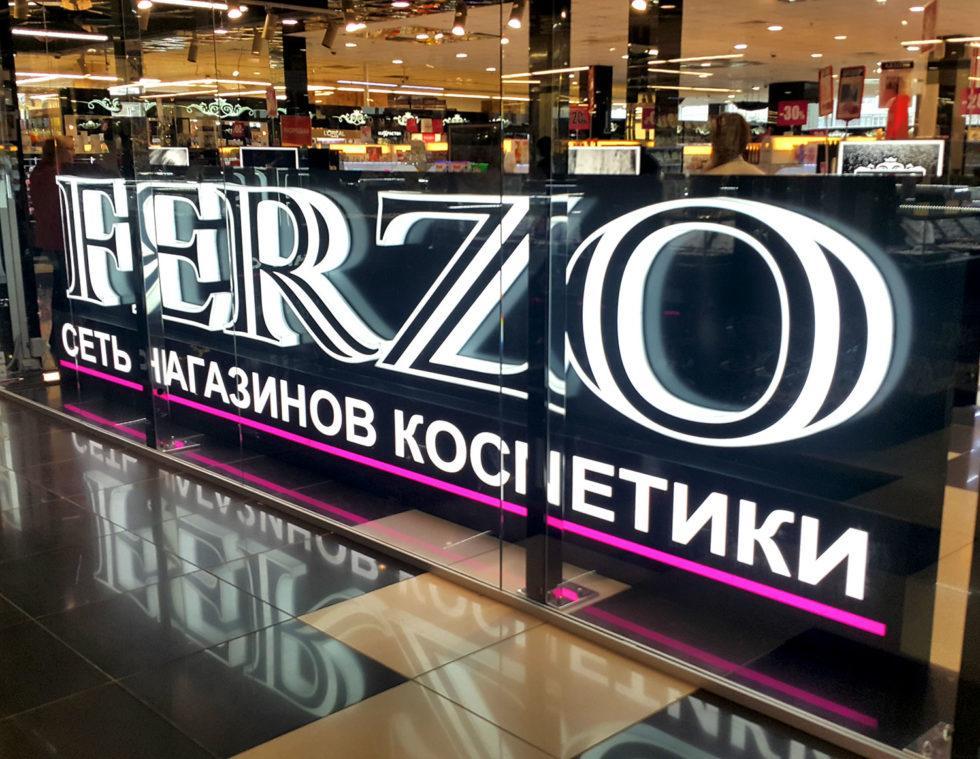 Вывеска магазина косметики от нашей компании