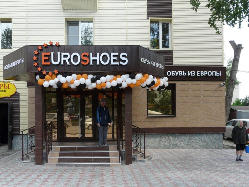 Вывеска магазина обуви