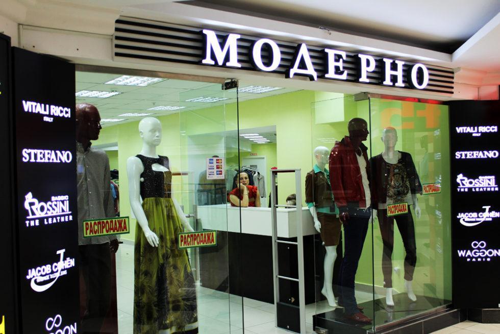 Качественная вывеска магазина одежды от профессионалов