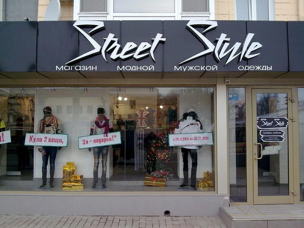 ShopSS on thВыбираем вывеску магазинов для рекламыe street