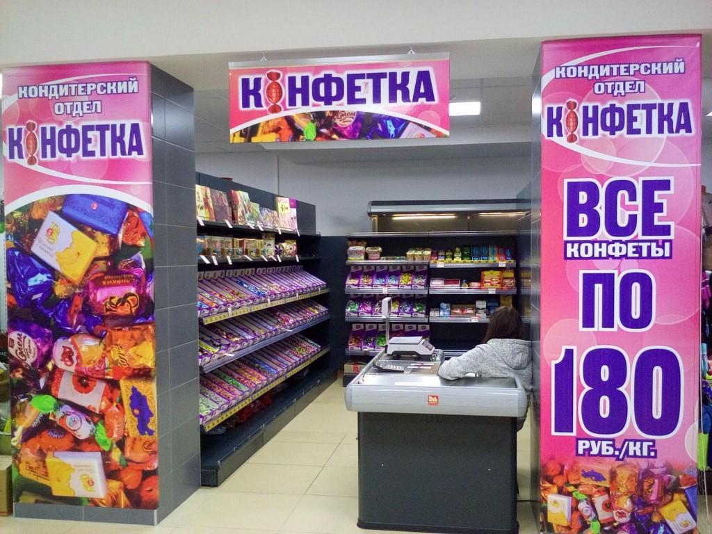 вывеска магазина конфет