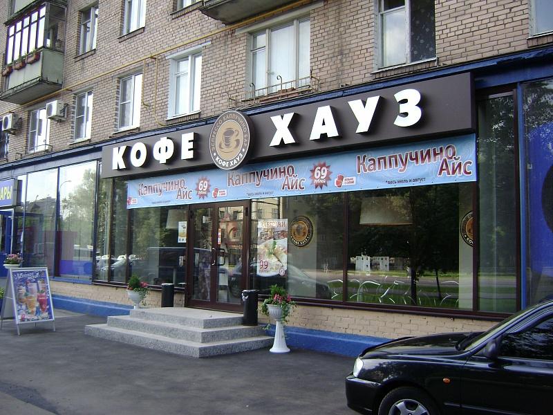 koffe-viveska