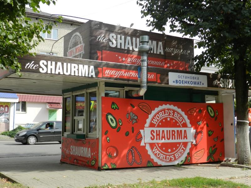 shaurma-2