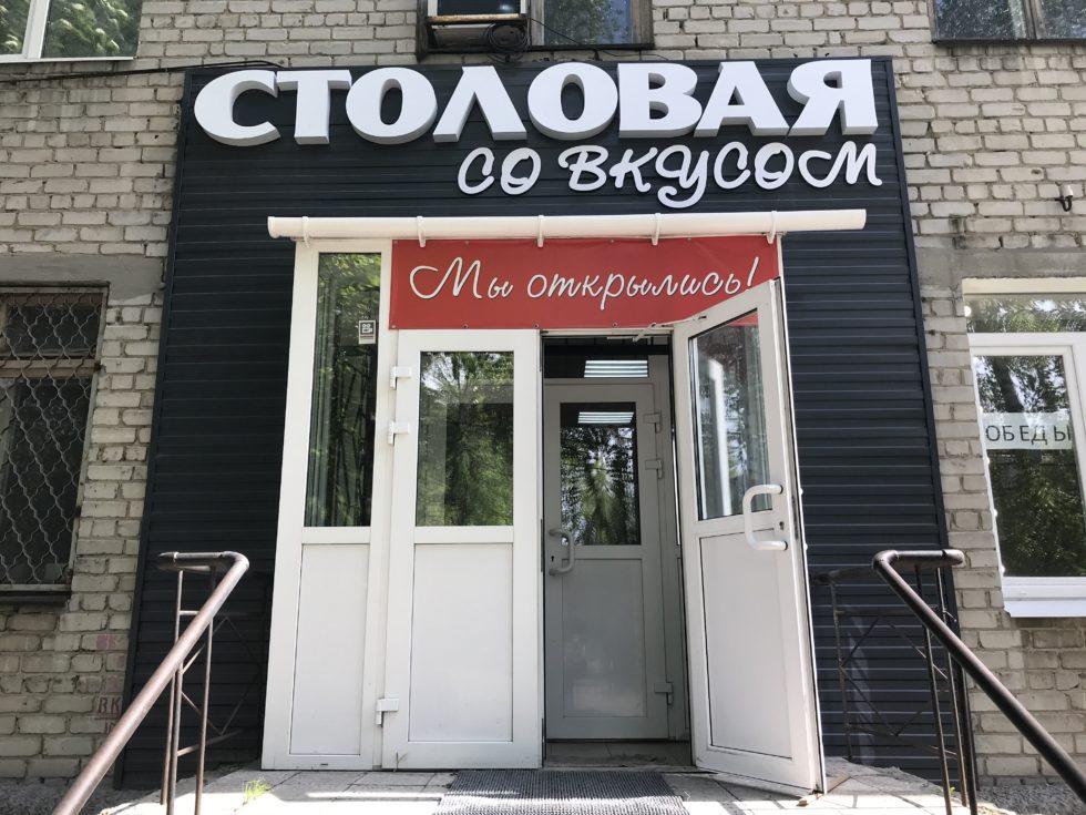 stolovaya-viveska