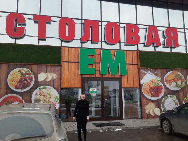 viveska-stolovaya